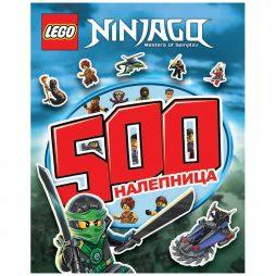 LEGO® NINJAGO®: 500 nalepnica