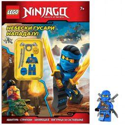 LEGO® NINJAGO®: Nebeski gusari napadaju!