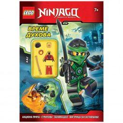 LEGO® NINJAGO®: Vreme duhova