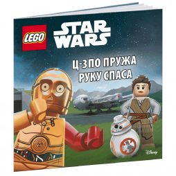 LEGO® Star Wars™: C-3PO pruža ruku spasa